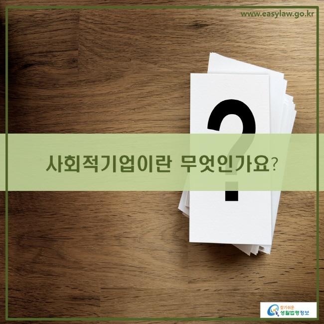 사회적기업이란 무엇인가요?